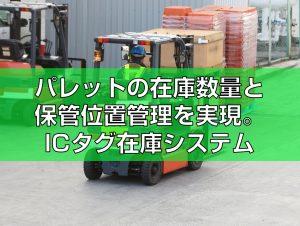 パレットの在庫数量と保管位置管理を実現。ICタグ在庫システム見出し