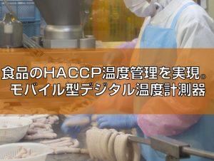HACCPモバイル温度管理システム見出し