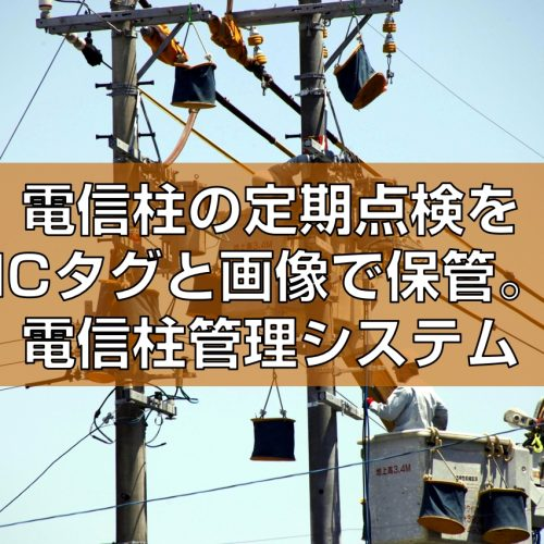 ICタグの電信柱点検管理システム見出し