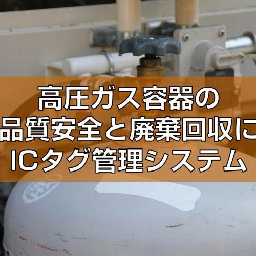 高圧ガス容器の品質安全と廃棄回収にRFタグ管理システム見出し