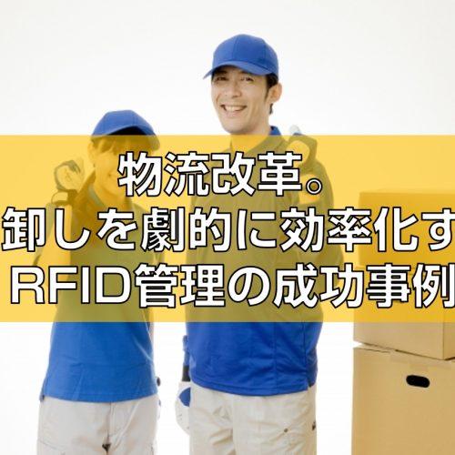 物流改革。棚卸しを劇的に効率化するRFID管理の成功事例見出し
