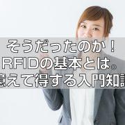 そうだったのか!RFIDの基本とは。憶えて得する入門知識の見出し