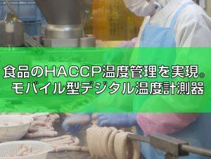 HACCPモバイル温度管理システム