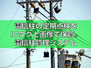 ICタグの電信柱点検ん管理システム見出し