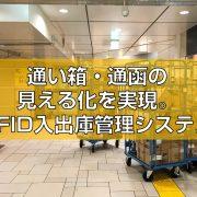 通い箱・通函の見える化を実現。RFID入出庫管理システム見出し