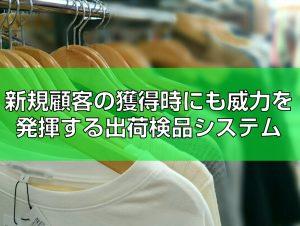 新規顧客の獲得時にも威力を発揮する出荷検品システムtop
