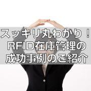 スッキリ丸わかり!RFID在庫管理の成功事例の紹介top