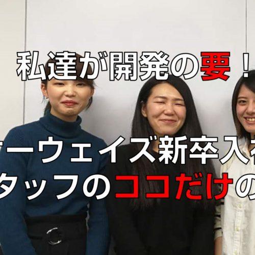 ケーウェイズ座談会新卒スタッフ02