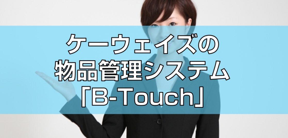 ケーウェイズの物品管理システム「B-Touch」見出し