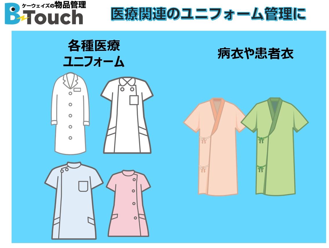 医療ユニフォーム・検診着・病衣・患者衣の種類