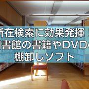 所在検索に効果発揮!図書館の書籍やDVDの棚卸しソフトtop
