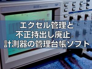 エクセル管理と不正持出し廃止。計測器の管理台帳ソフト見出し