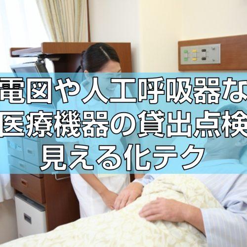 心電図や人工呼吸器など医療機器の貸出点検見える化テク見出し