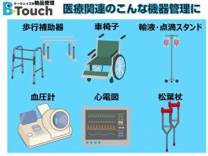 車椅子、心電図、血圧計、点滴スタンドなど医療機器の所在管理を実現
