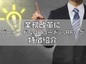 業務改革にバーコード&QRコードvsRFタグ特徴紹介