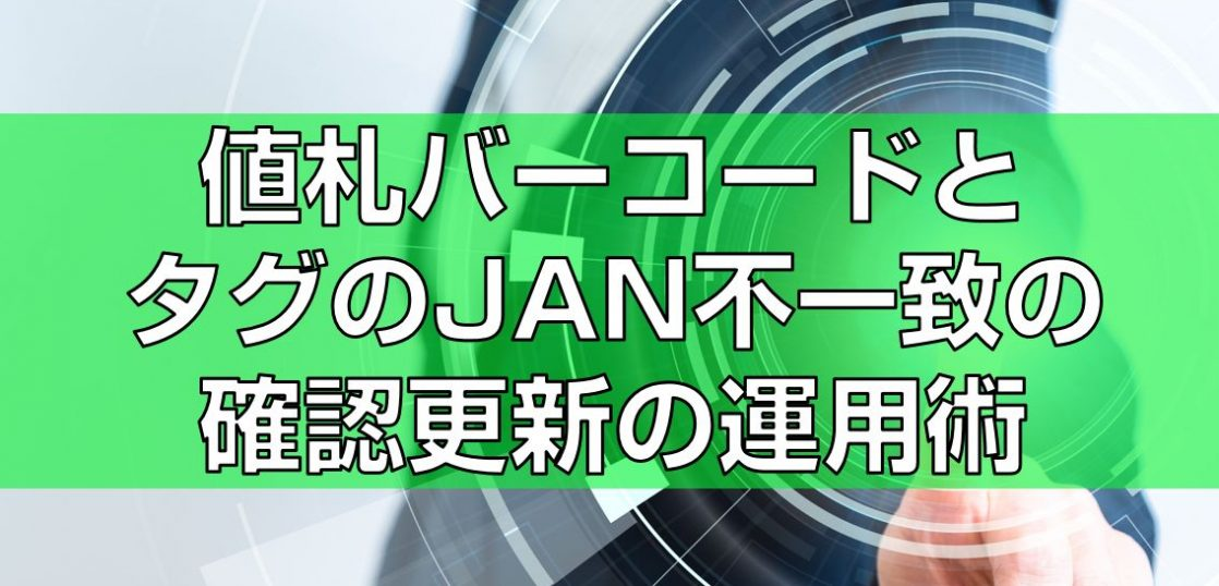 JANとタグの不一致情報の確認と変更可能なソフト紹介top