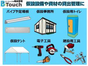 仮設設備や足場資材の各種レンタル品