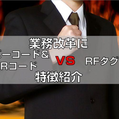 業務改革にバーコード&QRコードvsRFタグ特徴紹介top