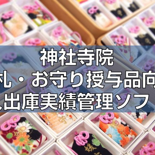神社寺院お札・お守り授与品向け入出庫実績管理ソフト