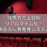 残席や売上日報リアルタイム化!映画入場券発券システムtop