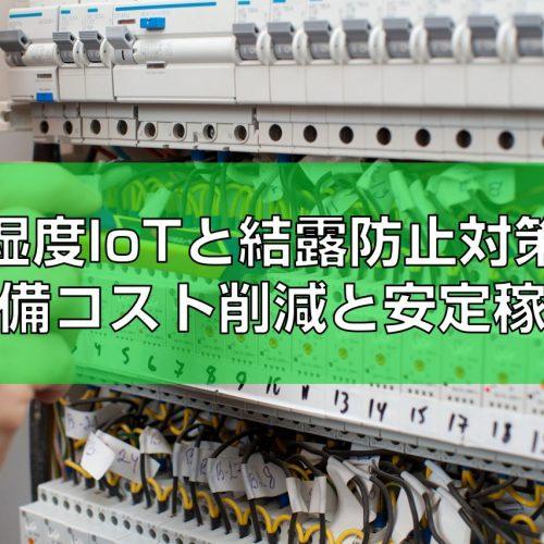温湿度IoTと結露防止対策で設備コスト削減と安定稼働見出し