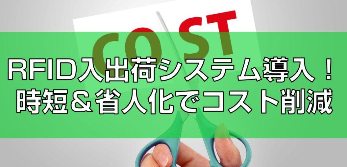 RFID入出荷システム導入!時短&省人化でコスト削減見出し