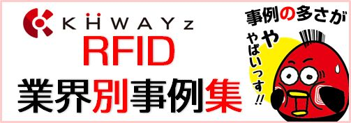 RFID業界バナー