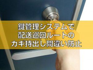 鍵管理システムで配送ルート別のカギ持出し間違いを防止見出し