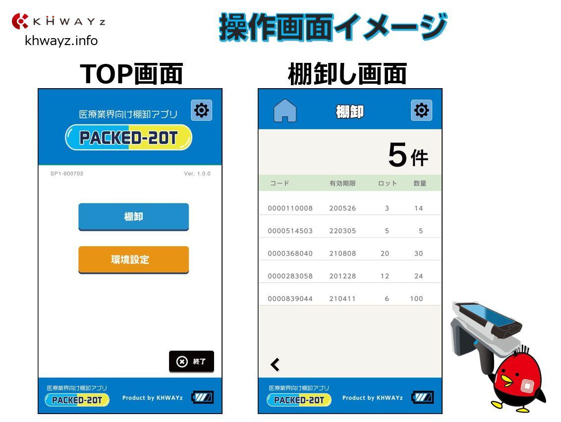 棚卸アプリ「Packed-20T」画面