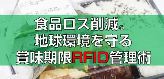 食品ロス削減。地球環境を守る賞味期限RFID管理術見出し