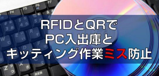 RFIDとQRでPC入出庫とキッティングのミス防止見出し