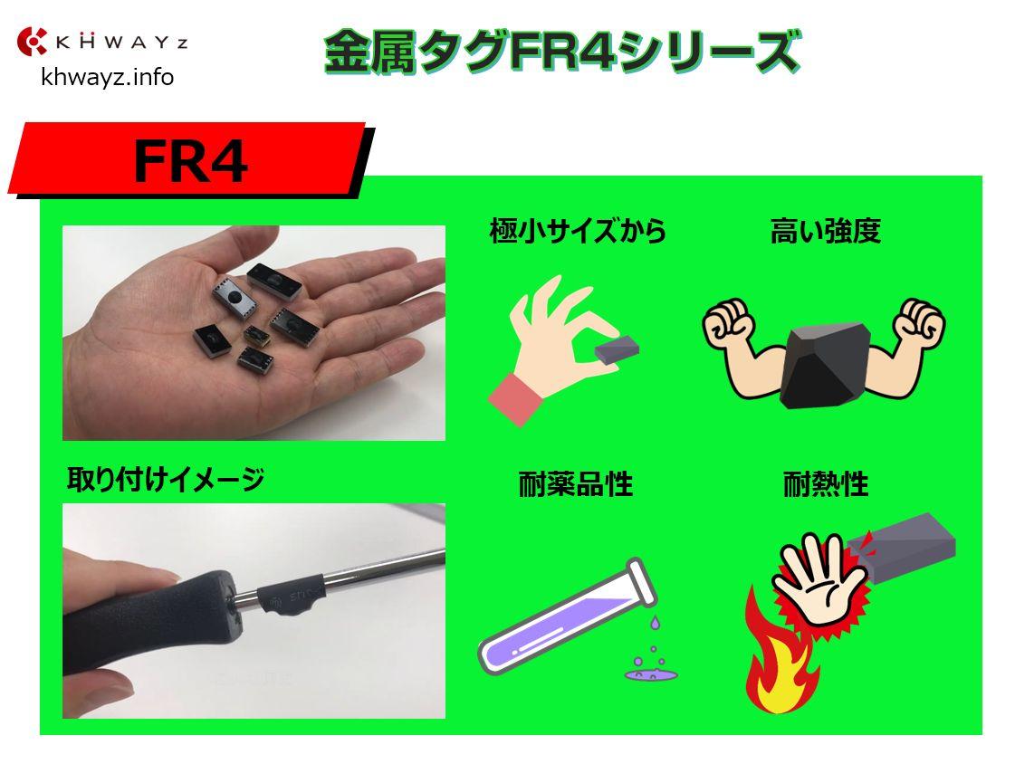 金属対応RFIDタグFR4シリーズ