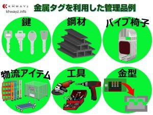 金属向けRFIDタグで管理できる金属製品例